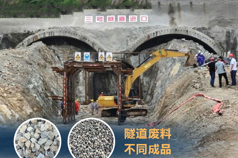 隧道废料化身机制砂