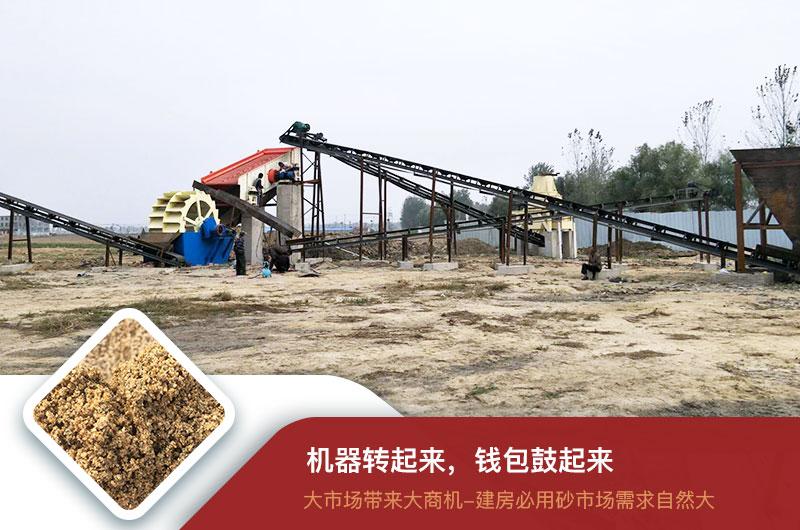 鹅卵石制砂机生产现场