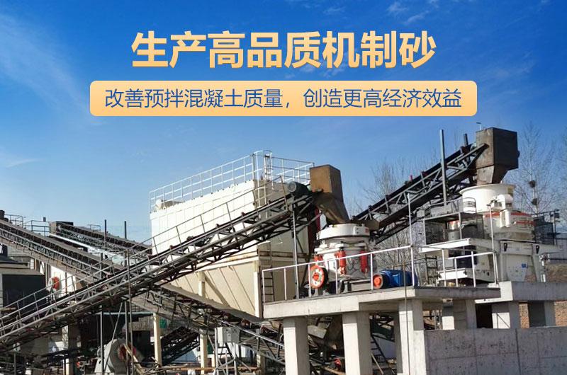 高品质机制砂生产现场