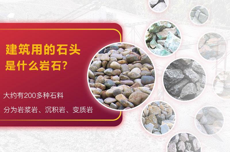 建筑用的石头是什么岩石
