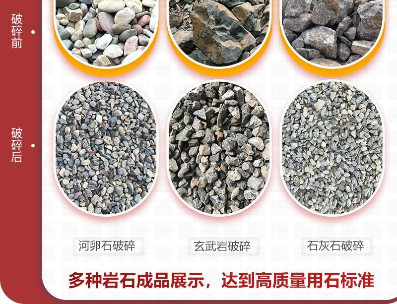 建筑石子成品展示