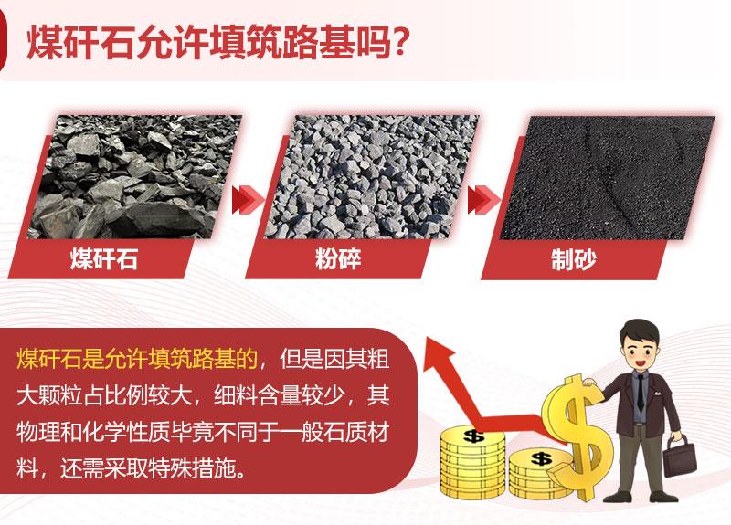 煤矸石允许填筑路基