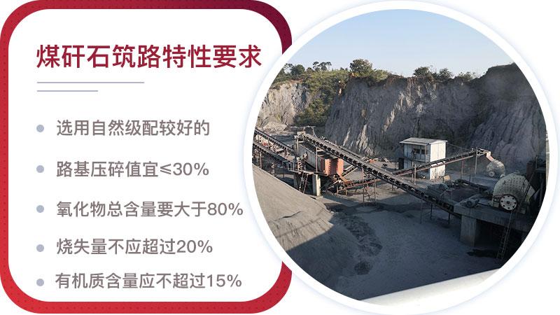 煤矸石筑路特性要求