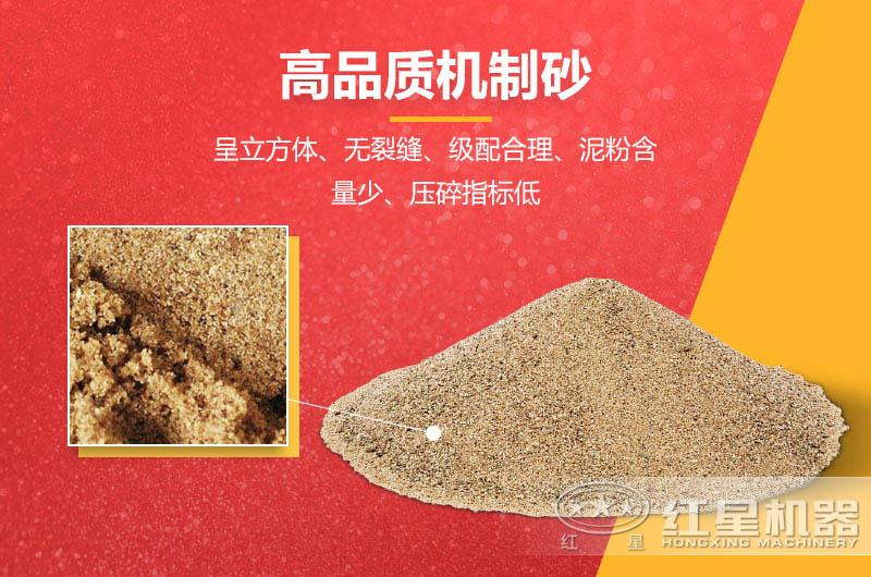 高品质机制砂