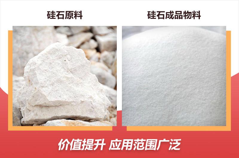 硅石加工成品对比图