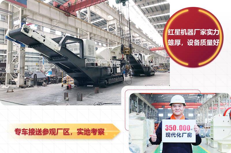 趣拍国际移动破碎机生产厂家,质量有保障