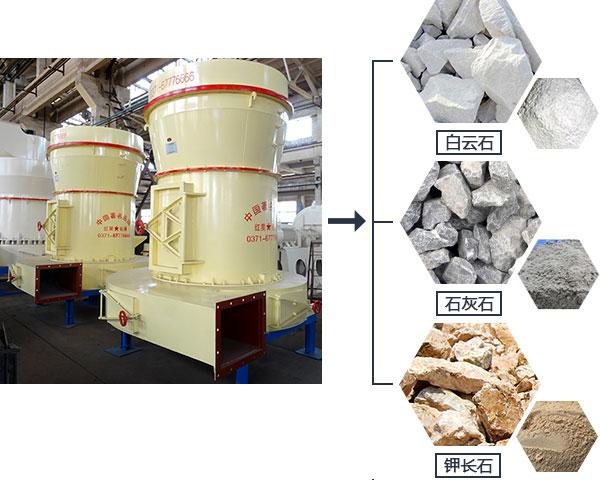 雷蒙磨粉机适用物料