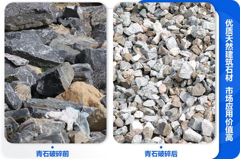 流动式青石打石子机厂家