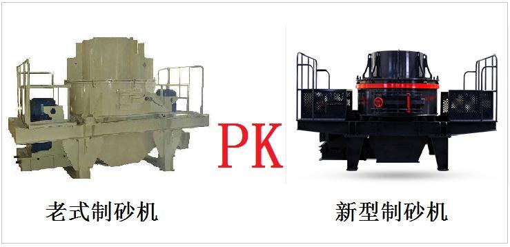 老式制砂机与新型制砂机