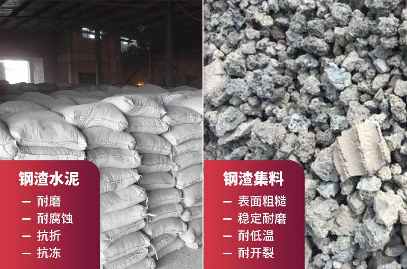 钢渣用于混凝土