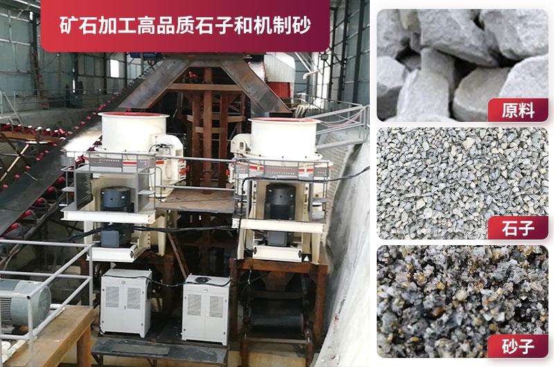 矿石加工成小石子和机制砂