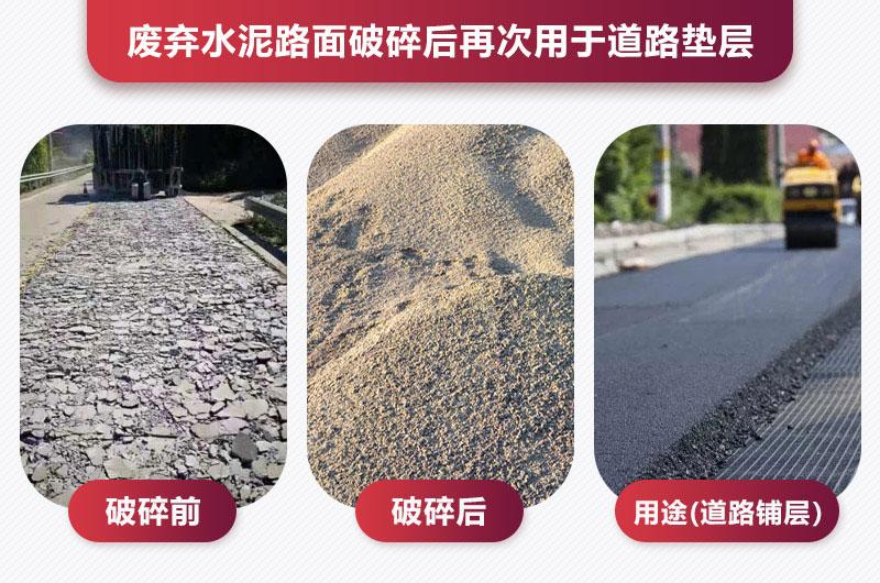 废弃水泥路面破碎后用于道路垫层