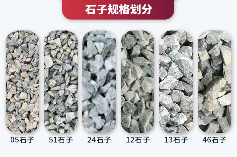 石子规格划分