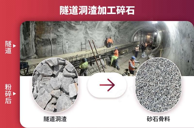 隧道洞渣加工碎石