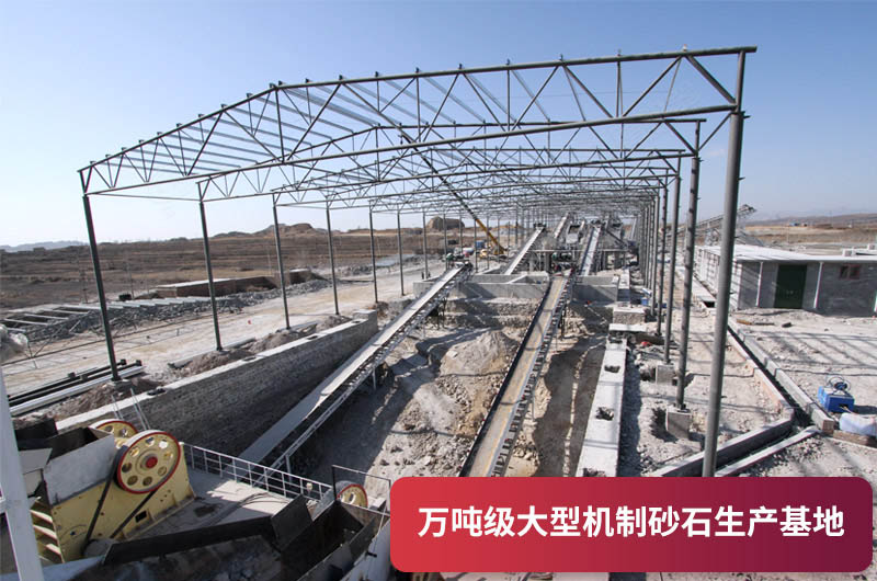 万吨级大型砂石生产基地