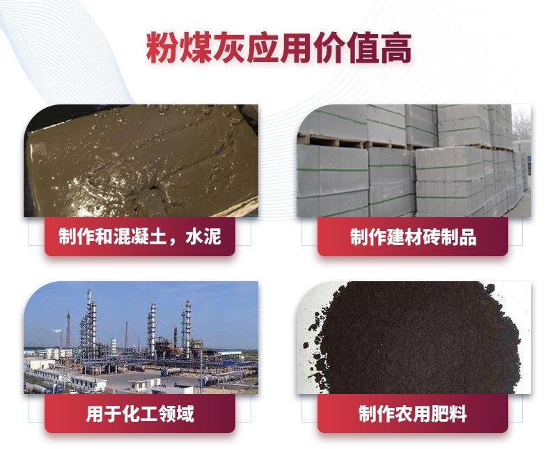 粉煤灰磨粉后应用