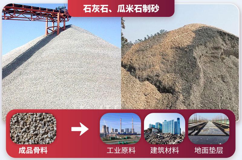 石灰石、瓜米石制砂