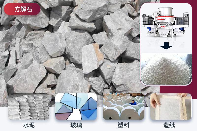 方解石砂利用价值高