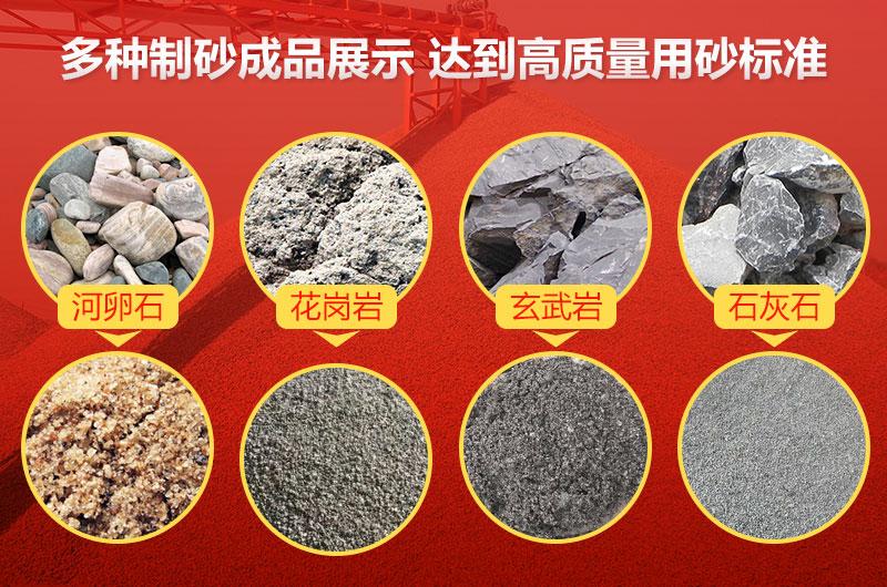 多种制砂成品展示