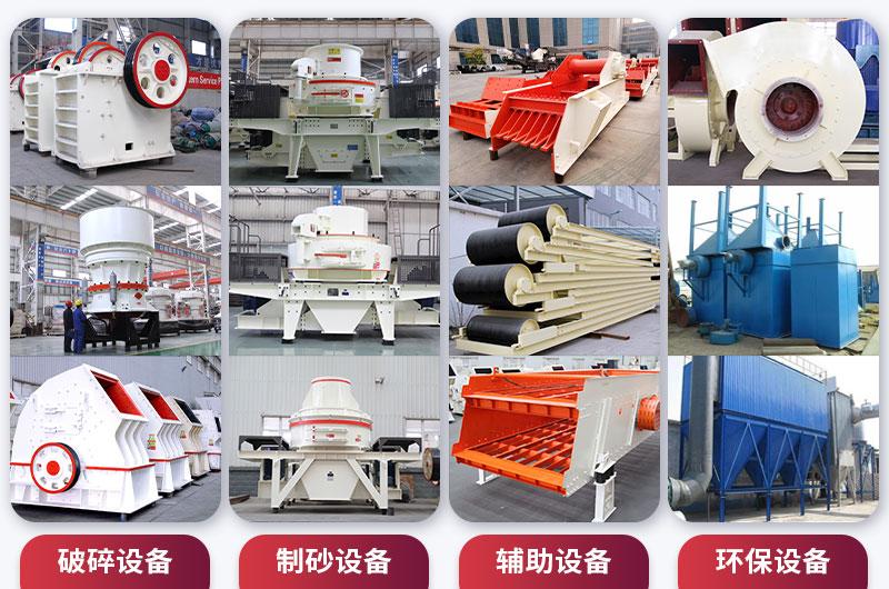 环保机制砂生产线设备配置