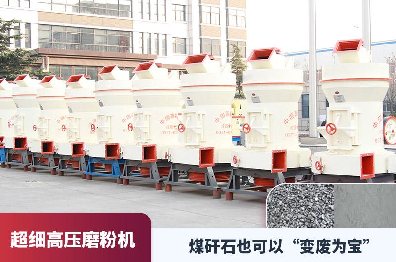 超细高压磨粉机