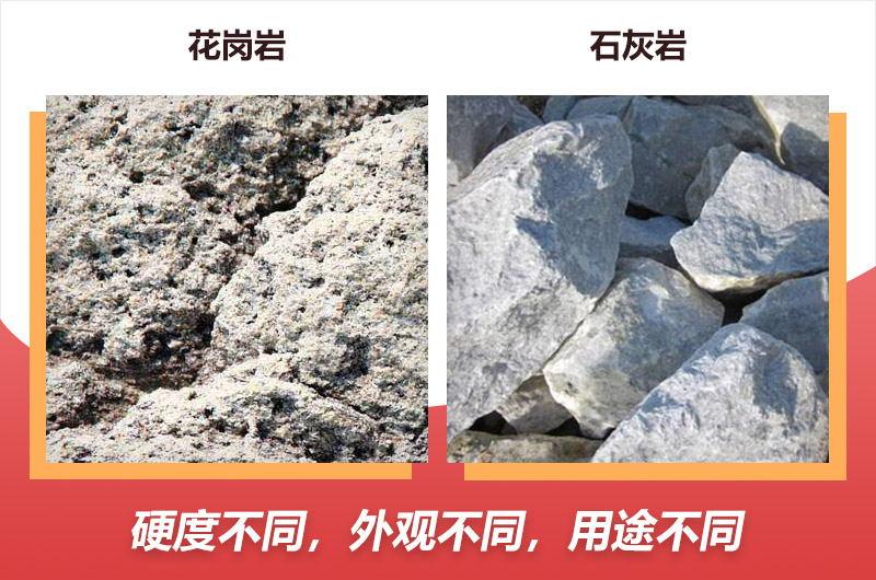花岗岩和石灰岩