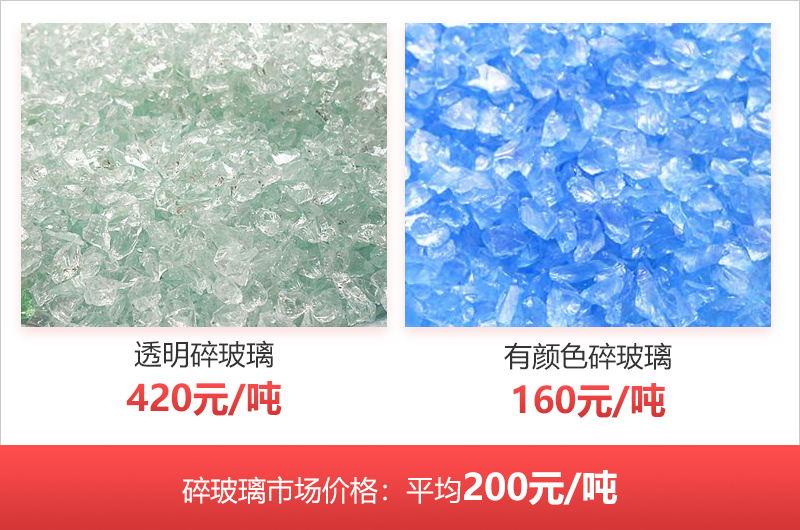 碎玻璃市场价格