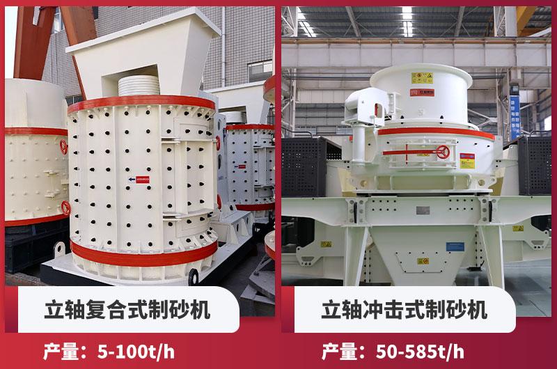 立轴制砂设备产品图片