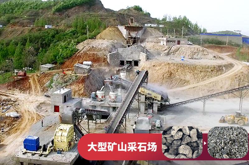 大型采石场现场实拍